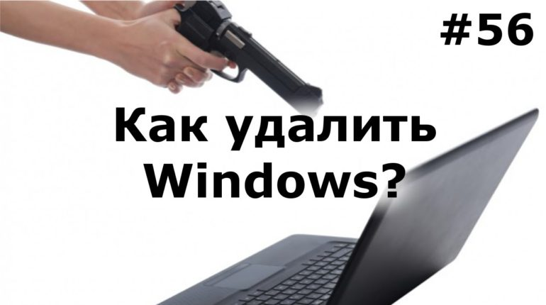 удалить Windows